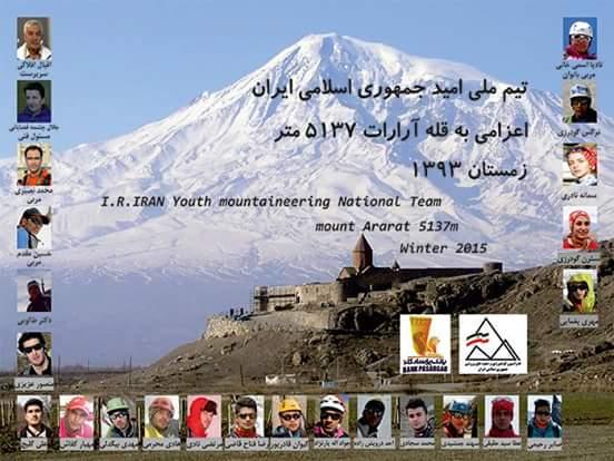 امید ایران